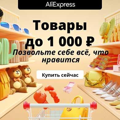 AliExpress до 1000