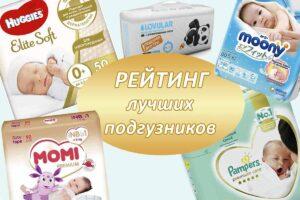 Лучшие подгузники для новорожденных — Рейтинг 2021 года