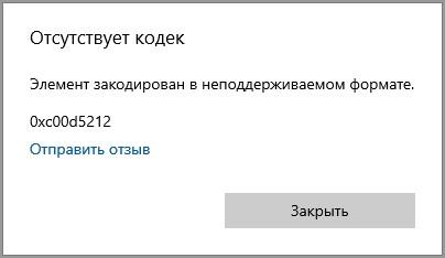 Ошибка 0xc00d5212