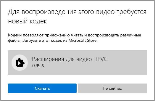 Расширения для видео HEVC