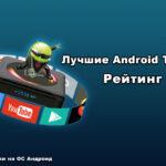 Лучшие Андроид ТВ приставки — Рейтинг 2021 года