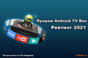 Read more about the article Лучшие Андроид ТВ приставки — Рейтинг 2021 года