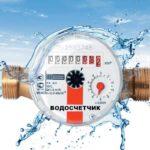Лучшие счётчики для воды — Рейтинг 2021 года