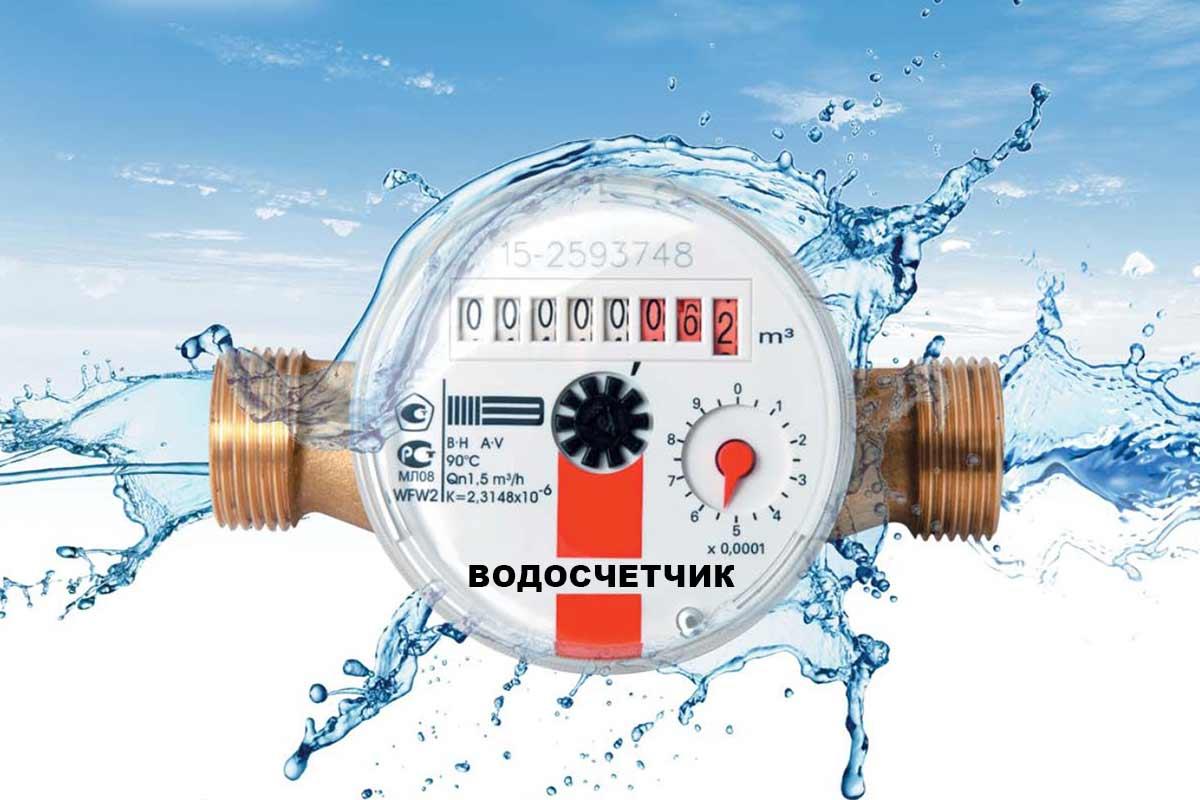 Read more about the article Лучшие счётчики для воды — Рейтинг 2021 года