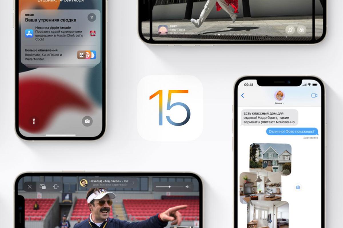 Read more about the article iOS 15: Дата выхода и новые функции