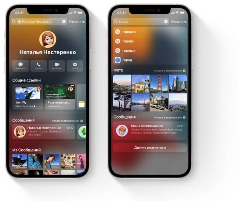 iOS 15: Дата выхода и новые функции 1